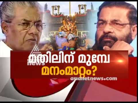 Change in Government's stand in sabarimala verdict | News Hour 27 Dec 2018