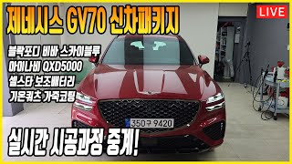 제네시스 GV70 신차패키지 구성 / 블락포디 비바 스…