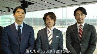 中村倫也、賀来賢人&大谷亮平と「夜遊び方改革」 2019年度「TCK」イメージキャラクターに