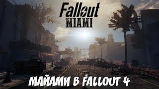 Моды в разработке Fallout Miami