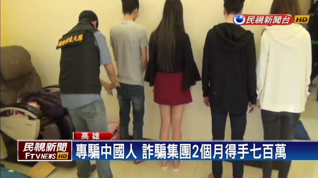 詐騙機房轉回臺設置 專騙中國人得手7百萬-民視新聞 - YouTube