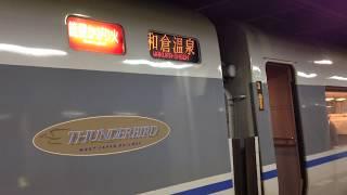 681系W01能登かがり火 金沢発車