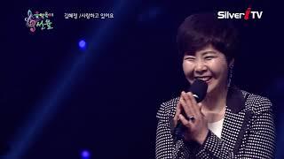 [SY TV - 음악속에선율]  사랑하고 있어요 - 김혜정