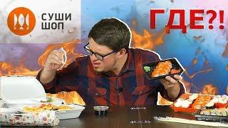 ОБЗОР доставки Суши Шоп | ГИГАНТСКИЕ мидии и роллы (НЕТ) СушиШоп