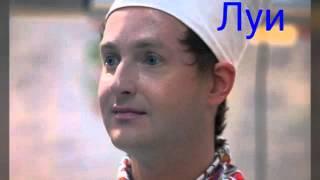 """Топ 10 самых красивых мужчин из сериала """"КУХНЯ"""""""