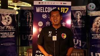 Thailand Youth League : สัมภาษณ์ความพร้อมทีมสุราษฎร์ธานี ซิตี้ รุ่นอายุไม่เกิน 17 ปี