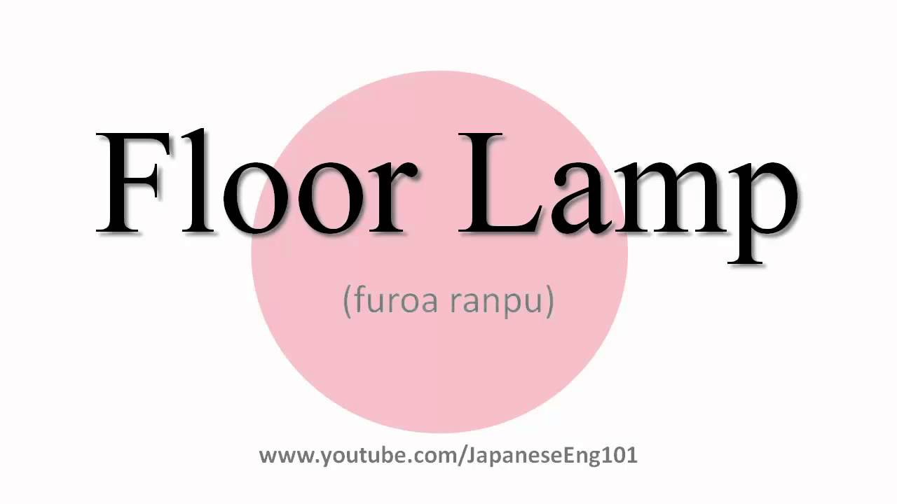 how to pronounce floor lamp youtube