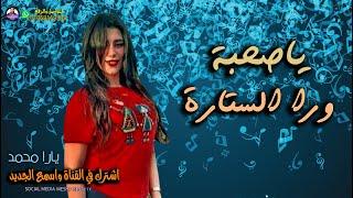 مهرجان ياصحبة ورا الستارة   بصوت الملكة يارا محمد 2020 كله بيدور عليه