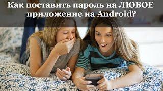 Как поставить пароль на ЛЮБОЕ приложение на Android?