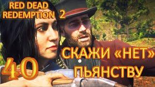  Просто визит вежливости, Вдова и Ветеран Red Dead Redemption 2 PC Прохождение на русском Часть 40 