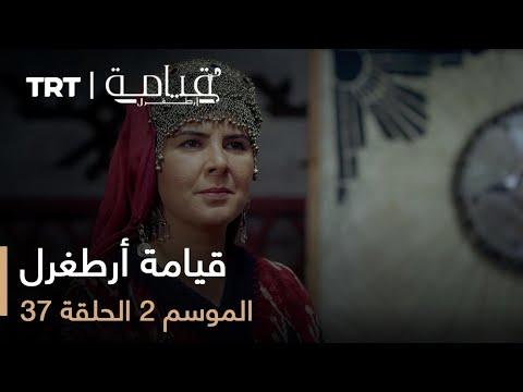 مسلسل قيامة أرطغرل الجزء الثاني الحلقة 37 مدبلج