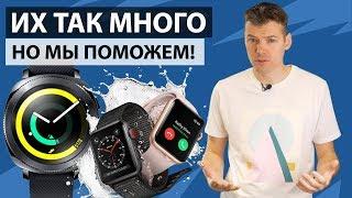 видео Как правильно выбрать смарт-часы