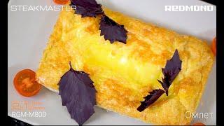 """""""Классический омлет"""" необычным способом. Готовим на гриле SteakMaster REDMOND RGM-M800"""