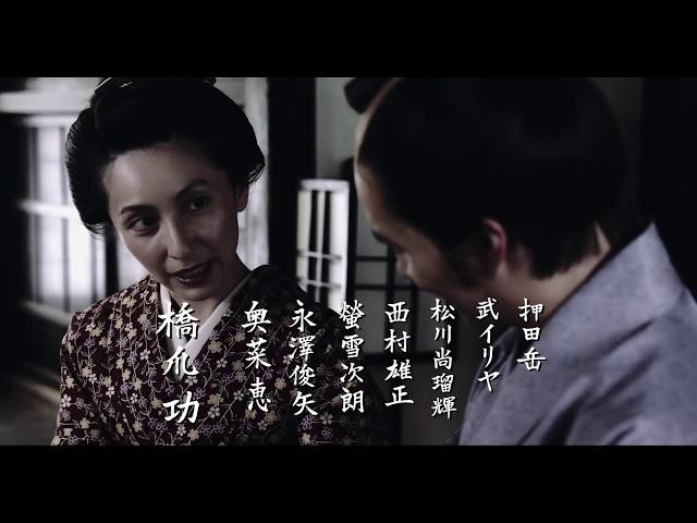映画『サムライせんせい』新予告編