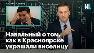 Навальный о том, как в Красноярске украшали виселицу лампочками