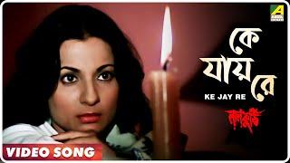 Ke Jay Re | Lal Kuthi | Bengali Movie Video Song | Asha Bhosle | Tanuja