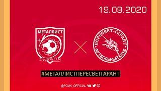 7-ТУР: МЕТАЛЛИСТ - ПЕРЕСВЕТ ГАРАНТ   ОБЗОР