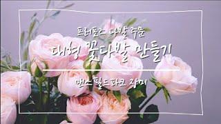 프러포즈 ♡ 대형 꽃다발 주문제작 | 맨스필드 파크 장…