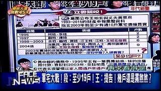 12022015 年代新聞面對面 ERA FACE NEWS