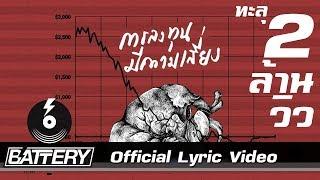 ActArt - การลงทุนมีความเสี่ยง [Official Lyric Video]