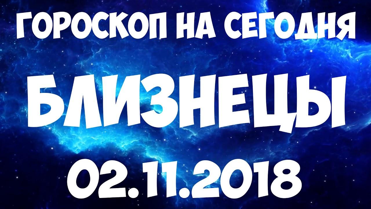 БЛИЗНЕЦЫ гороскоп на 2 ноября 2018 года