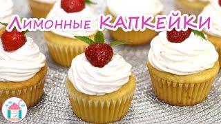 Лимонные Капкейки С Клубничной Начинкой и Кремом🤗🍓 Рецепт Вкусных Капкейков