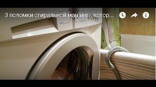 видео Основные неисправности стиральных машин Indesit