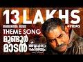 Mundoor Madan Theme Song | Video Song | Ayyappanum Koshiyum | Sachy | Jakes Bejoy