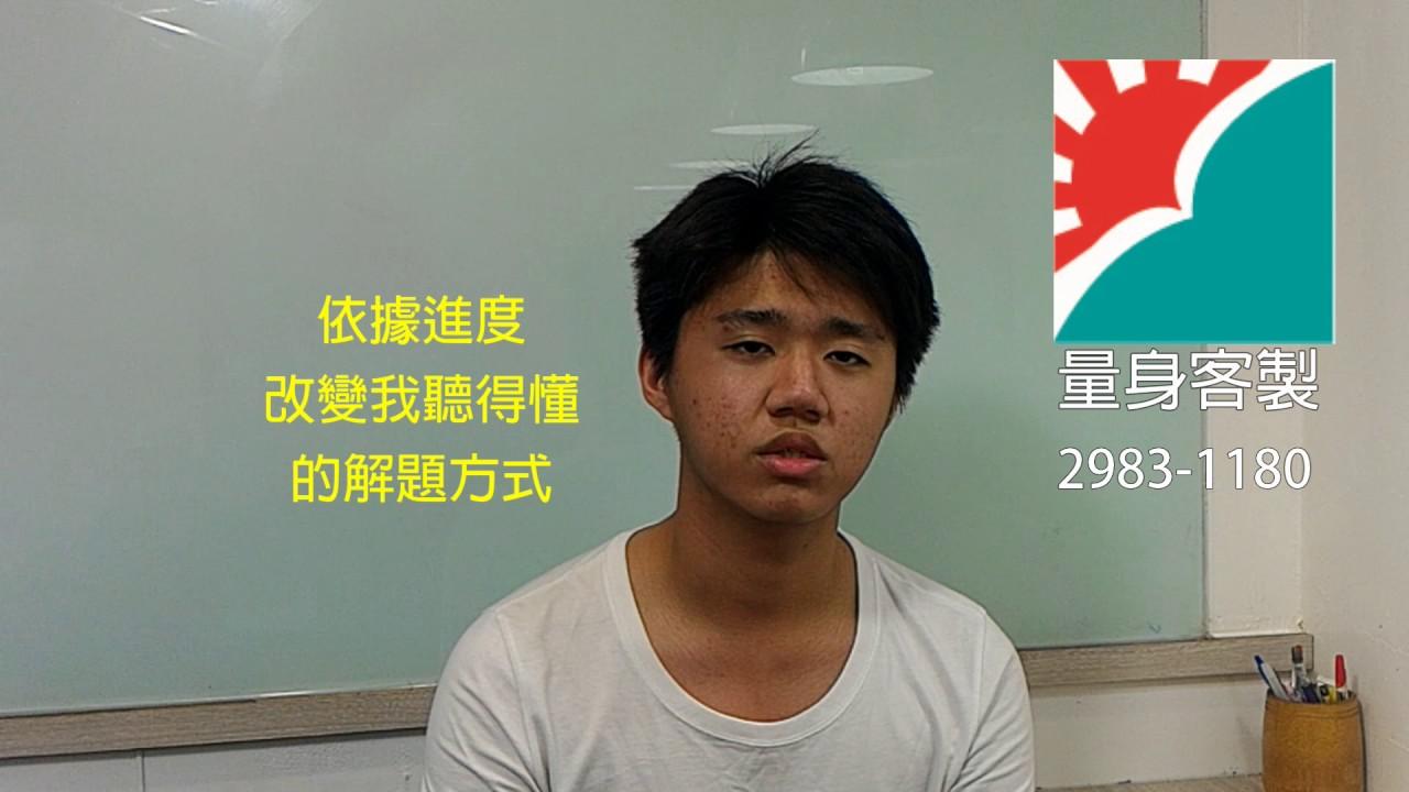 大同李O翔進高一至今數學段考全滿分-紀算補習班|量身客製 - YouTube