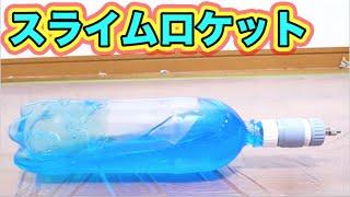 ペットボトルロケットの中にスライム入れたら超面白かった thumbnail