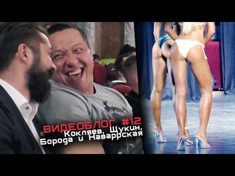 Кокляев, Щукин, Борода и Наваррская  #12 ВидеоБлог
