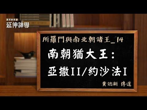14 南朝猶大王:亞撒(II)/約沙法(I)