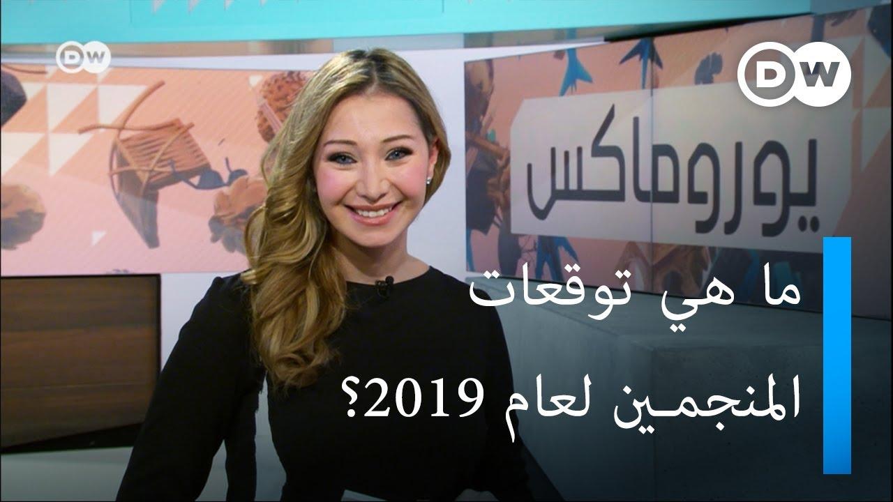 كيف سيكون عام 2019؟ و موضوعات أخرى - يوروماكس