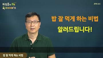 #80 밥 잘 먹게 하는 비법 : 하정훈의 육아이야기