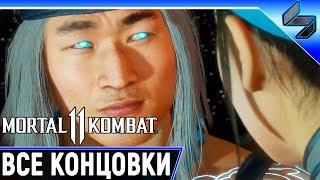 MORTAL KOMBAT 11 ➤ ВСЕ КОНЦОВКИ ИГРЫ ➤ На Русском ➤ 1440p 60FPS