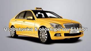 Repeat youtube video Η Taxiplon & στο Περιστέρι  Τηλ 18222