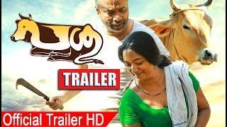 Passu malayalam movie Trailer 2017   Malayalam Movie Passu Official Trailer