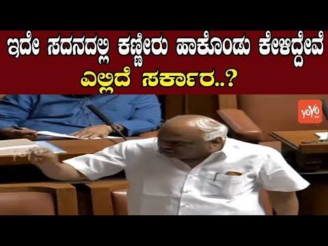 Ramesh Kumar Excellent Words | Karnataka Politics | YOYO Kannada News
