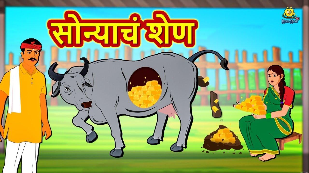 सोन्याचं शेण - Marathi Goshti | Marathi Fairy Tales | Marathi Story | Koo Koo TV Marathi