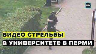 Видео стрельбы в университете Перми есть погибшие - Москва 24