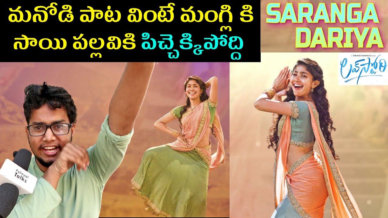 Saranga Dariya Public Talk   LoveStory Songs   Naga Chaitanya   Sai Pallavi   Saranga Dariya Song
