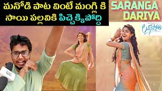 Saranga Dariya Public Talk | LoveStory Songs | Naga Chaitanya | Sai Pallavi | Saranga Dariya Song