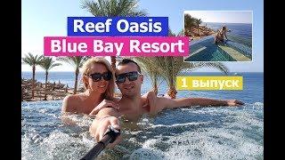 РИФ ОАЗИС БЛЮ БЕЙ 5* Шарм Ель Шейх. Готель в бухті. #Відео #огляд #Єгипет #ReefOasis
