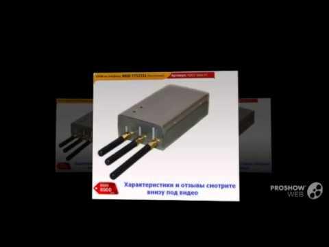 Универсальная модель блокиратор сигнализации авто глушилка пультов дистанционного управления и автосигнализаций, полностью подавляющая такие частоты как 433 мгц, 315 мгц и 868 мгц и новую частоту в россии 868 мгц.