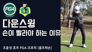 [골프맨] 몸통스윙 이렇게 하면 망한다