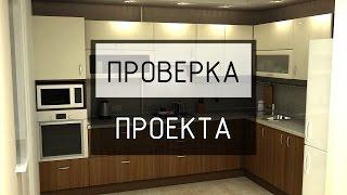 Проверка ВАШЕГО проекта кухни.