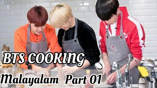BTS COOKING ☆ PART 01》malayalam funny dubbed || bts malayalam dubbed ||