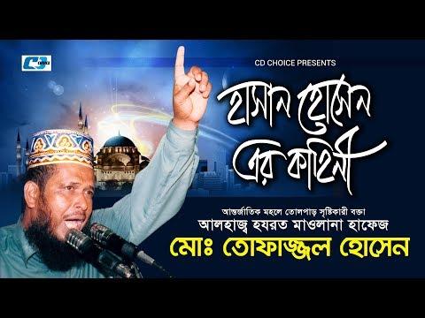 Hasan Hussain Er Kahini | Tofajjol Hossain | Bangla Islamic Waz 2017