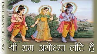 New Ram Bhajan Hindi 2019   श्रीराम अयोध्या लौटे हैं   Best Ram Bhajans HD - Indian Rituals
