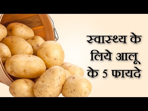 5 Potato Recipes To Cure General Diseases In Hindi - आलू के लाभ @ jaipurthepinkcity.com